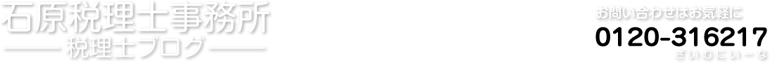石原税理士事務所-ブログ-